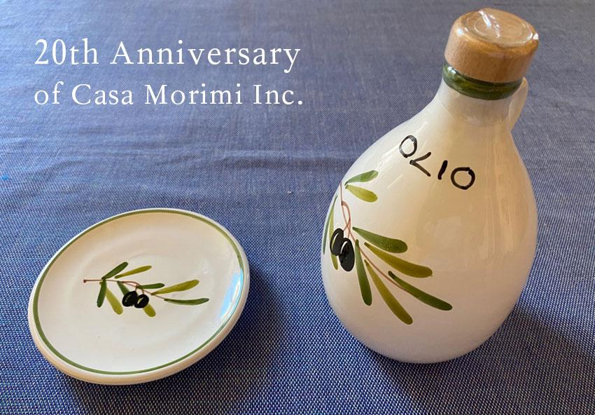 カーサ・モリミ20周年記念オリーブオイル