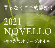 2021ノヴェッロ 搾りたてオリーブオイル