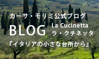 カーサ・モリミ公式ブログ