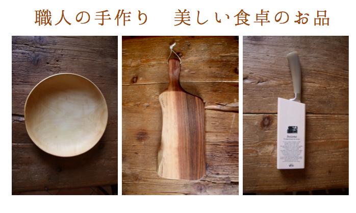 職人の手作り 食卓の品